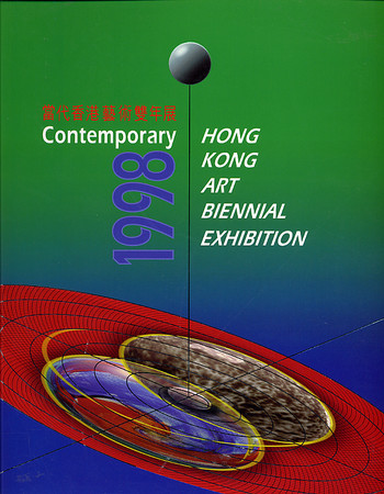 Contemporary Hong Kong Art Biennial Exhibition 1998