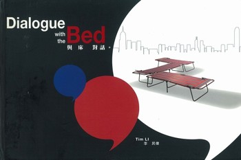 Dialogue with the Bed