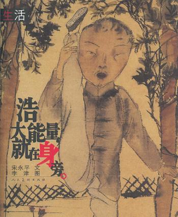 (A Monograph of Li Jin)