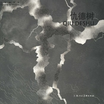 (Fissuring: Modern Ink Painting by Qiu Deshu)