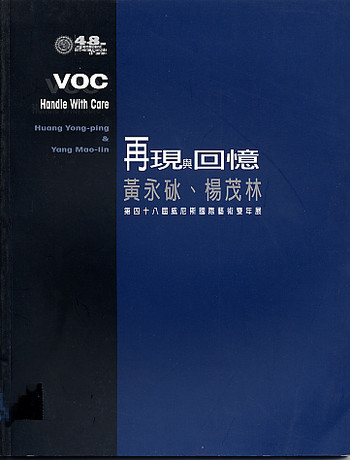 VOC - Handle with Care: Huang Yong-ping & Yang Mao-lin