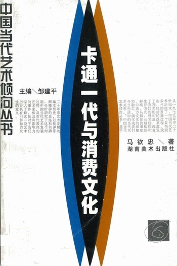 (The Trend of Contemporary Chinese Art Series 6: The Comics Generation and Consumer Culture)