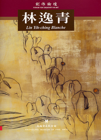 Forum for creativity in Art: Lin Yih-ching Blanche