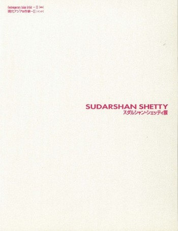 Sudarshan Shetty: For Here or To Go