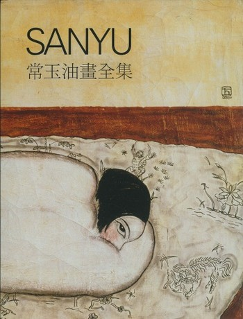 Sanyu: Catalogue Raisonné, Oil Paintings