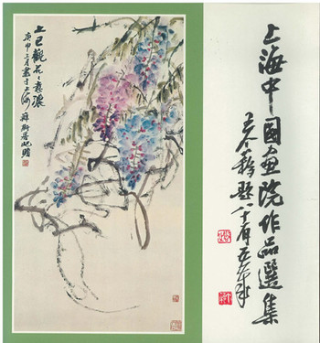 (A Collection of Ink Paintings from Zhong Guo Hua Yuan, Shanghai)