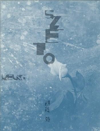 Szeto Keung