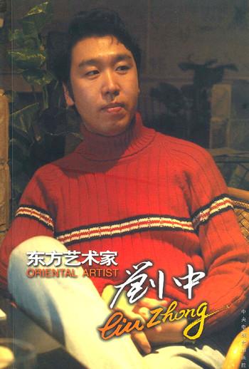 Oriental Artist: Liu Zhong