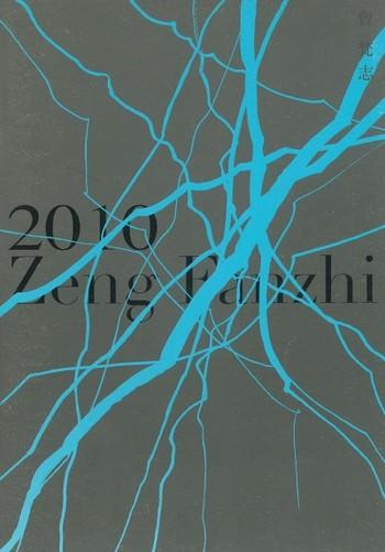 2010 Zeng Fanzhi (Guide)