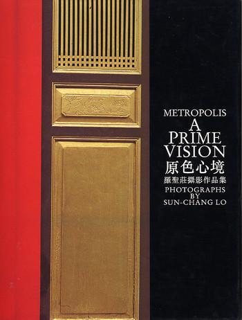 Metropolis: A Prime Vision -- Photographs by Sun-Chang Lo