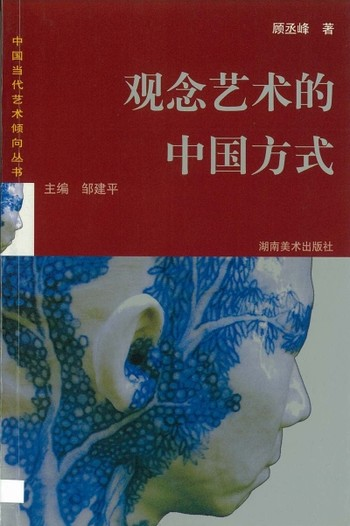 (The Trend of Contemporary Chinese Art Series 5: Conceptual Art in 'Chinese Style')
