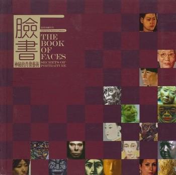 The Book of Faces: Secrets of Portraiture