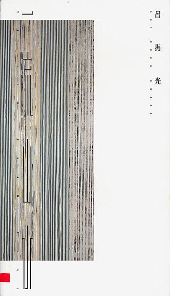 Lui Chun Kwong: Yi Liu Shan Shui