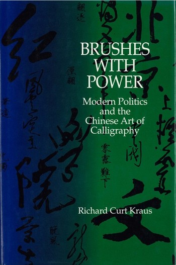 brushes with power modern politics and Chinese calligraphy has traditionally been an emblem of the ruling class and its authority after a century of mass revolution, what is the fate of this elite art.
