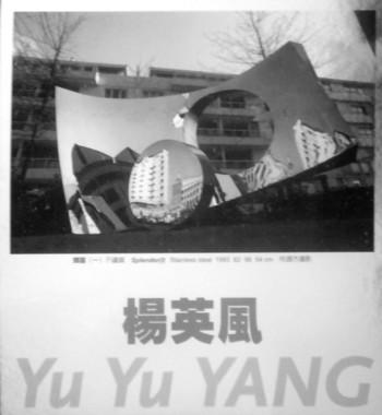 Yu Yu Yang Exhibition