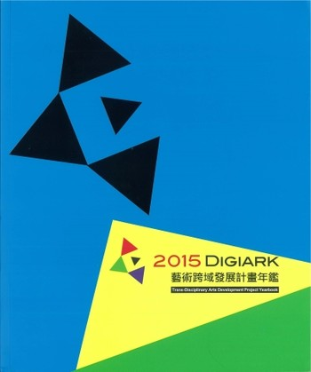 2015 DIGIARK: 2015 Trans-Dsiciplinary Arts Development Project Yearbook