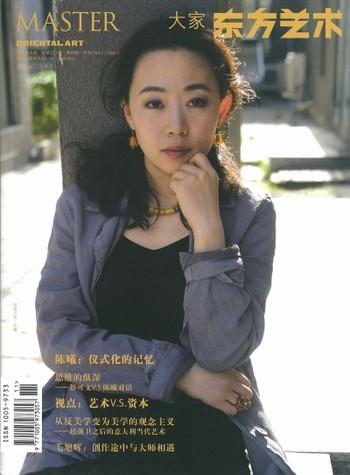 Oriental Art (All holdings in AAA)