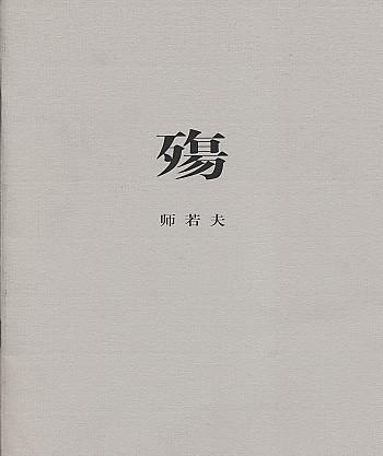 Shang: Shi Ruofu