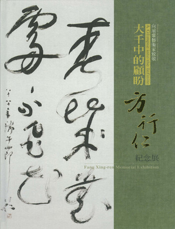 Homage to Senior Artists of Taiwan: A Glimpse into the Infinite: Fang Xing-ren Memorial Exhibition