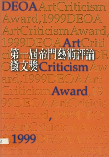 DEOA Art Criticism Award, 1999
