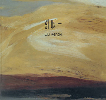 Works of Liu Keng-i