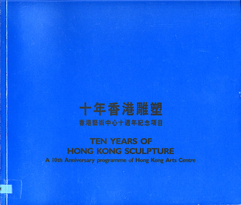 Ten Years of Hong Kong Sculpture: A 10th Anniversary Programme of Hong Kong Arts Centre