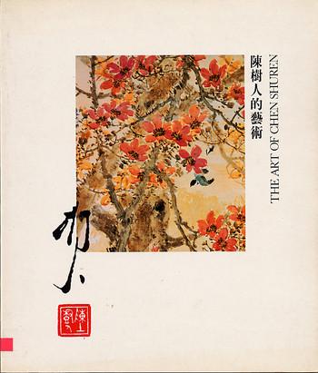 The Art of Chen Shuren