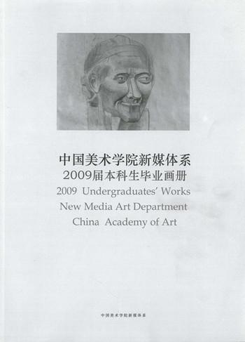 2009 Undergraduates' Works: New Media Art Department China Academy of Art