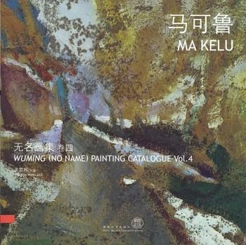 Wuming (No Name) Painting Catalogue Vol. 4: Ma Kelu