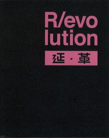 R/evolution