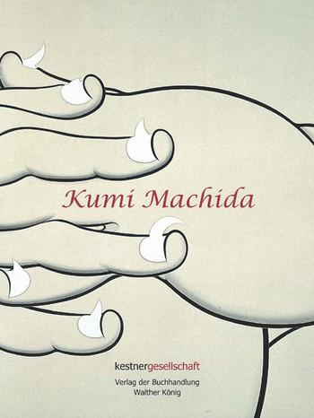 Machida Kumi
