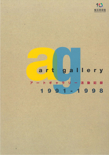 The Art Gallery Project (1991-98): Yokohama Museum of Art