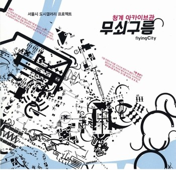 (Cheonggye Archive Metal Cloud: Flying City)