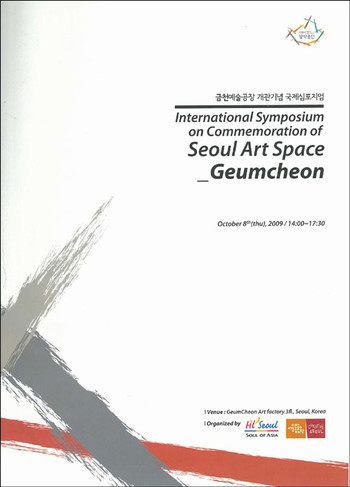 International Symposium on Commemoration of Seoul Art Space_Geumcheon
