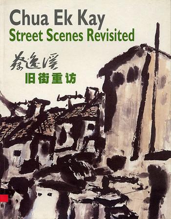 Chua Ek Kay: Street Scenes Revisited