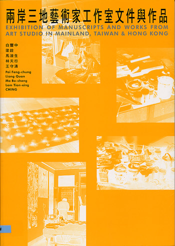 Exhibition of Manuscripts and Works from Art Studio in Mainland, Taiwan & Hong Kong