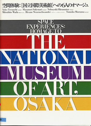 Space Experiences: Homage to the National Museum of Art Osaka