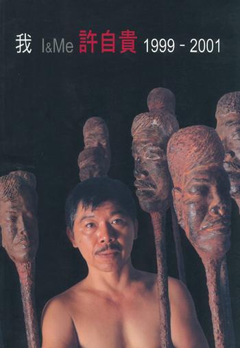 I & Me: Sheu Tzukuey 1999-2001