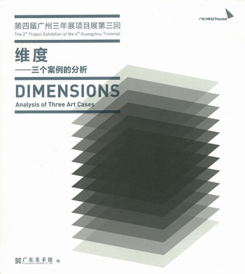 The 3rd Project Exhibition of the 4th Guangzhou Triennial: Dimensions - Analysis of Three Art Cases