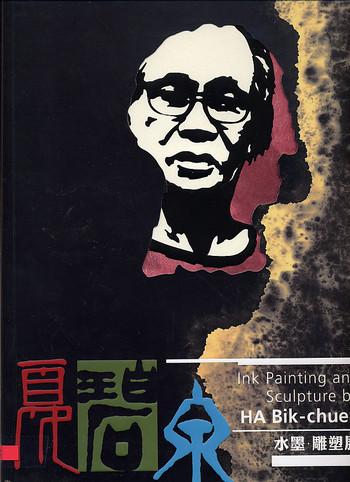 Ink Painting and Sculpture by Ha Bik-chuen