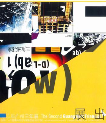 The Second Guangzhou Triennial: BEYOND, An Extraordinary Space of Experimentation for Modernization