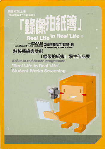 Reel Life in Real Life Student Works Screening