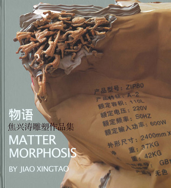 Matter Morphosis by Jiao Xingtao