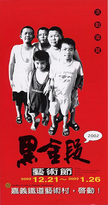 The Hei-Chin Block Art Festival, 2002