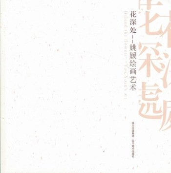 Behind the flowers: Yao Yuan's art