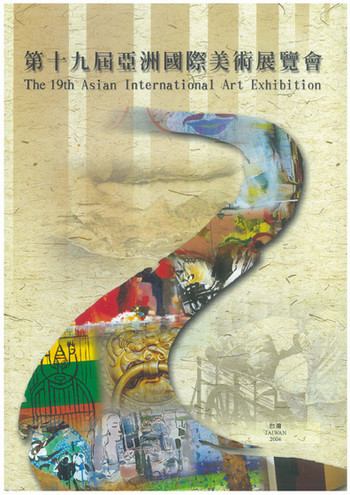 The 19th Asian International Art Exhibition (Taiwan)