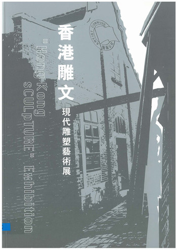 'Hong Kong sCULpTURE' Exhibition