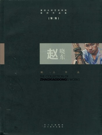 The Collection of Zhaoxiaodong's Works
