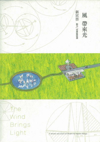 The Wind Brings Light: A Kinetic and Land Art Project by Susumu Shingu