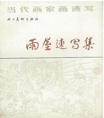 (Yu Wu su xie ji)